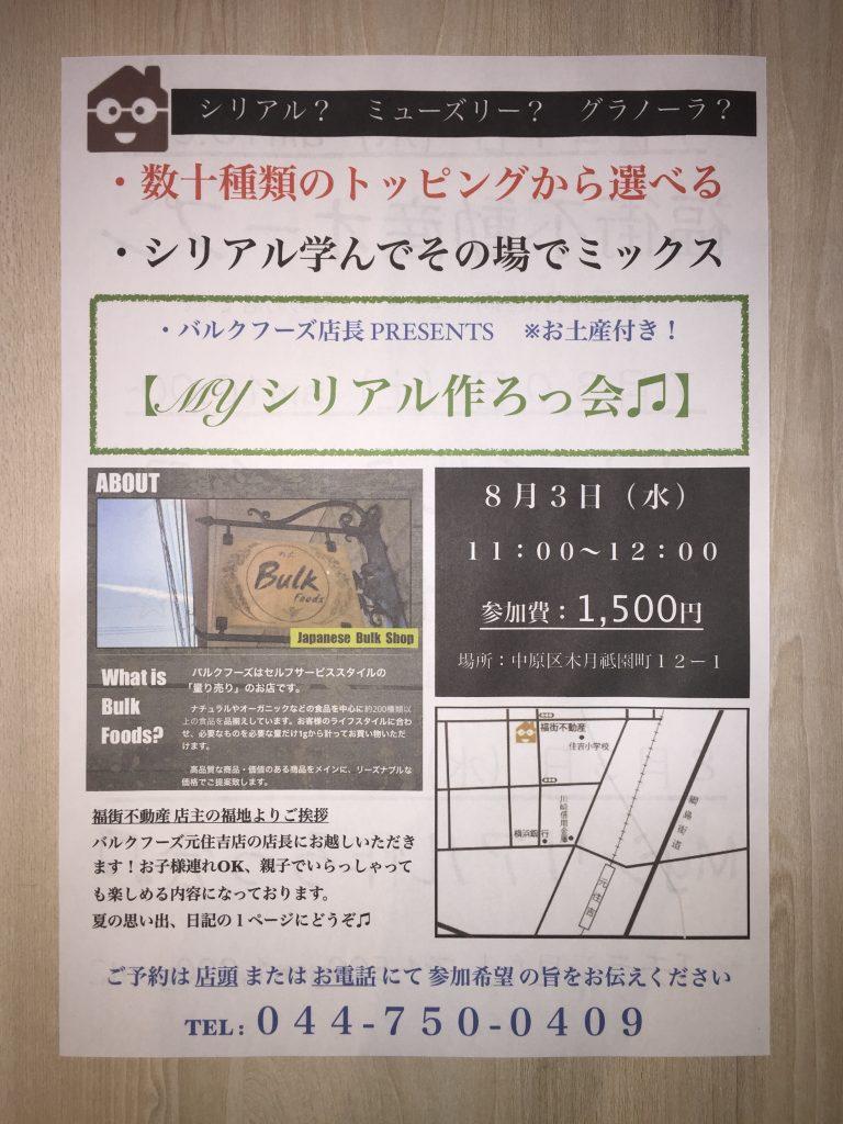 7月27日大安 福街不動産がオープンします!